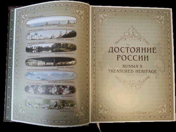 Достояния россии книга